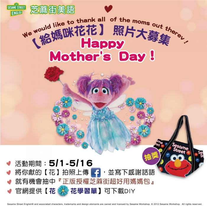 『給媽咪花花』母親節活動