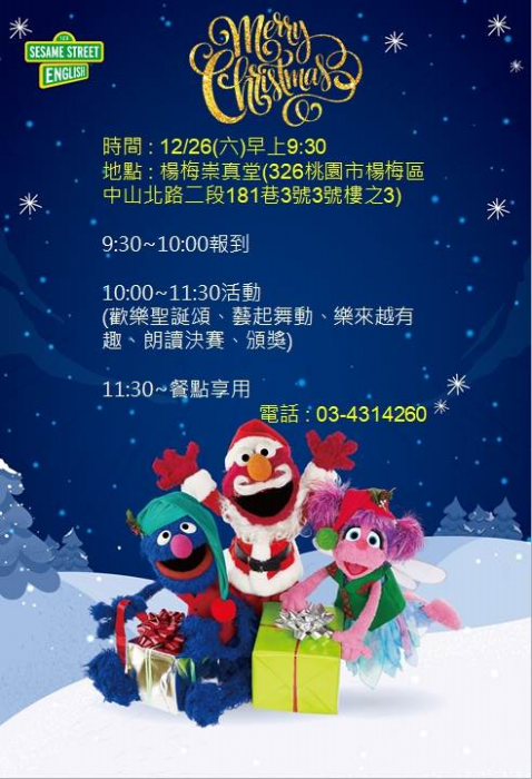 【埔心分校】聖誕活動暨美語朗讀決賽