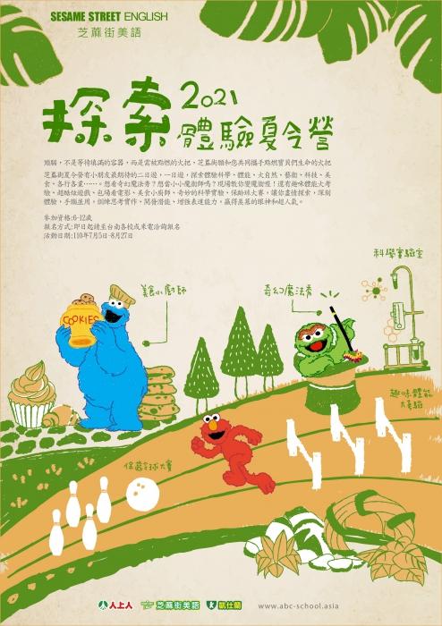 台南成大分校-2021夏令營早鳥優惠開跑中